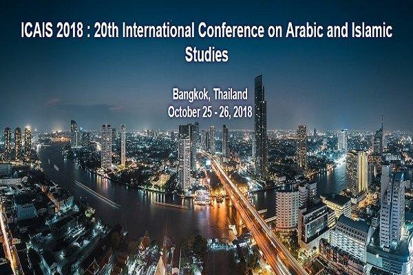 کنفرانس بین المللی مطالعات عربی و تمدن اسلامی برگزار می گردد