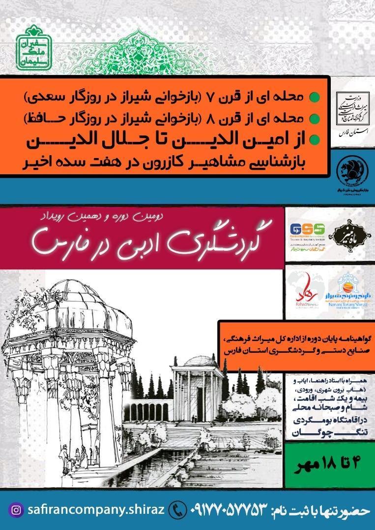 دهمین رویداد گردشگری ادبی در کازرون برگزار می شود