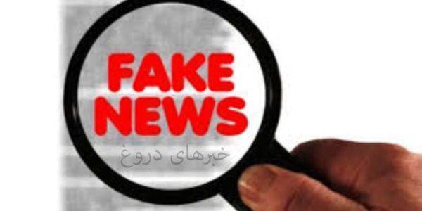 توافق 20 کشور جهان برای مبارزه با اخبار جعلی