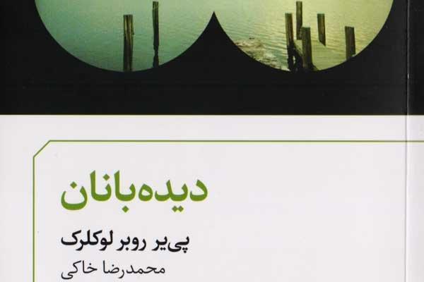 دیده بانان لوکلرک به ایران رسیدند