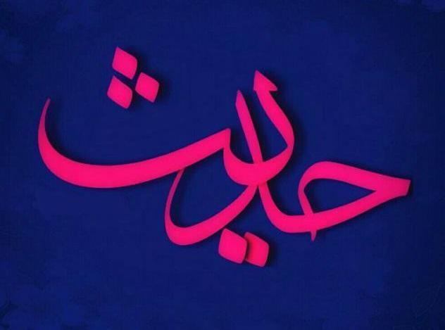 حدیثی از پیامبر اکرم(ص) در خصوص فرد رشوه گیر