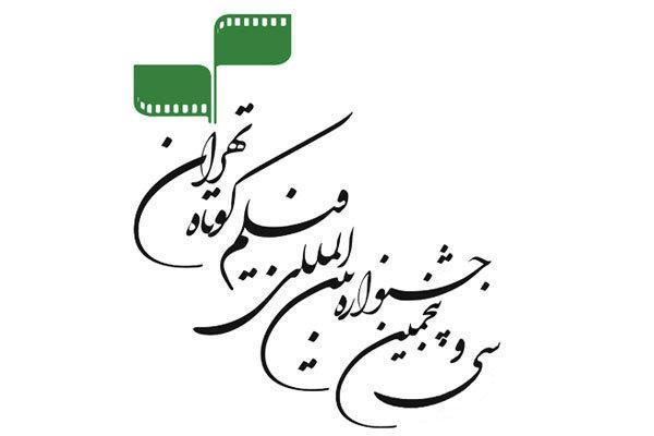حضور 30 کشور در سی وپنجمین جشنواره فیلم کوتاه تهران