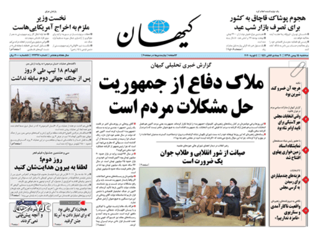 زم هفته بعد در دادگاه، توریست جدید اروپا، ظفر برای چه سفر می نماید، سلام ژنرال به نیمکت ایران