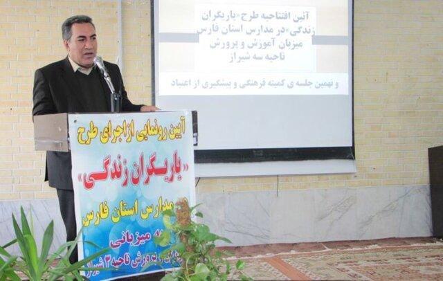 اجرای طرح یاریگران زندگی در 508 مدرسه فارس