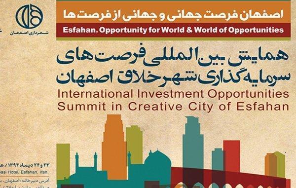 اصفهان میزبان 50 گروه سرمایه گذاری خارجی است