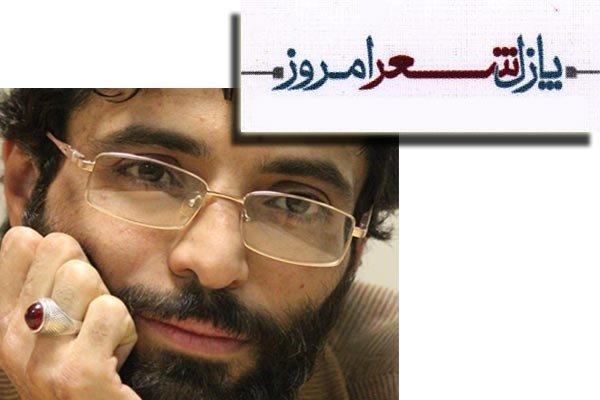 تجدید چاپ عناوین جدید پازل شعر امروز، استقبال از اشعار سعید میرزایی