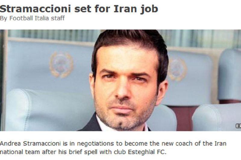 سایت فوتبال ایتالیا: استراماچونی در حال مذاکره برای قبول راهنمایی تیم ملی ایران