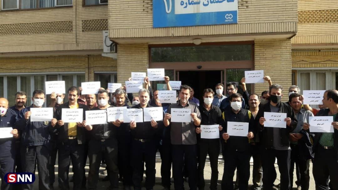 تجمع کارکنان هپکو در اعتراض به واگذاری و تعطیلی کارخانه