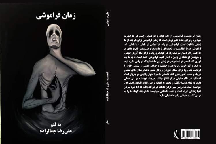 زمان فراموشی جمالزاده در بازار کتاب