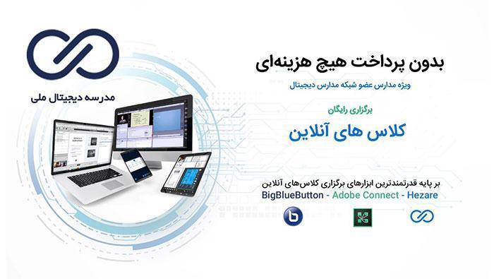 پلتفرم مدرسه دیجیتال ملی، راهکاری جامع برای مدارس کشور در آموزش دیجیتال