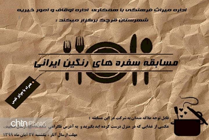 مسابقه گردشگری غذایی سفره های رنگین در قرچک برگزار می گردد