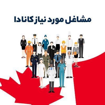 تور کانادا: مشاغل مورد احتیاج کانادا